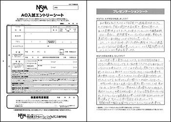 Ao 入試 エントリー シート AO入試のエントリーシート|書き方と注意点を解説します
